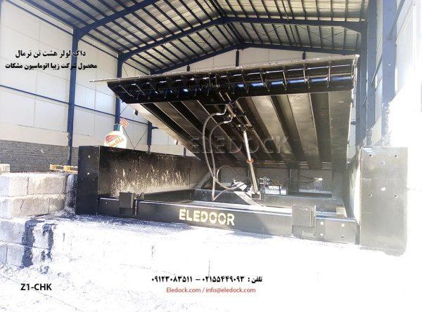 ساخت ونصب چاله داک لولر هشت تن نرمال پخش ساری مهر پارسیا