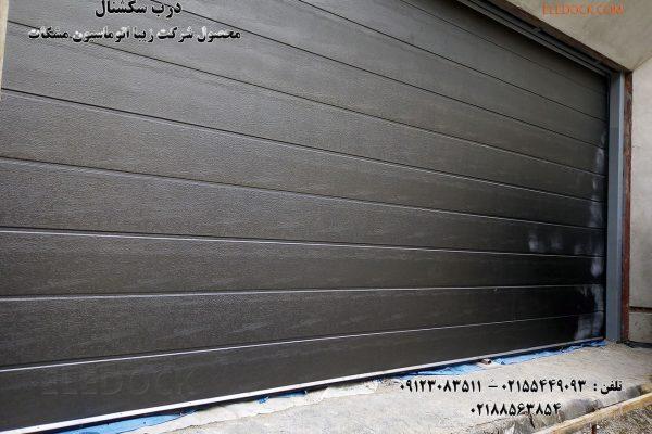 درب اتوماتیک پارکینگ زیر سقفی یا سکشنال