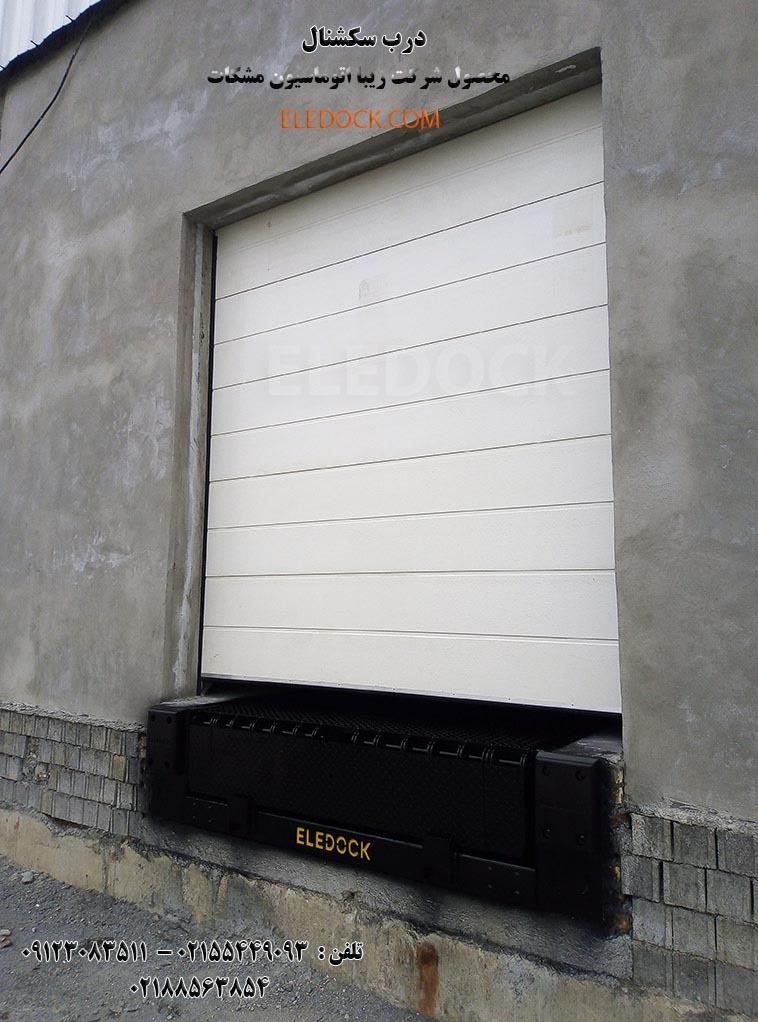 درب های سکشنال